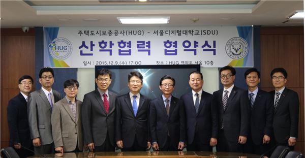 HUG-서울디지털대학교 산학협력 협약 체결