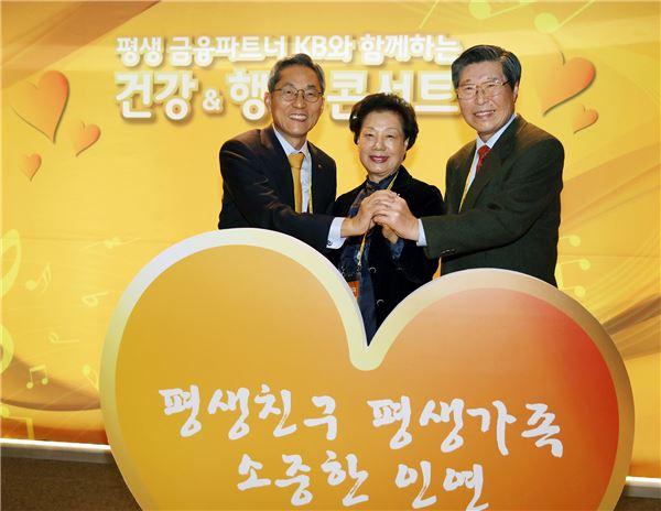 KB국민은행, '장기고객 초청 콘서트' 전 임원 참가 감사의 마음 전달