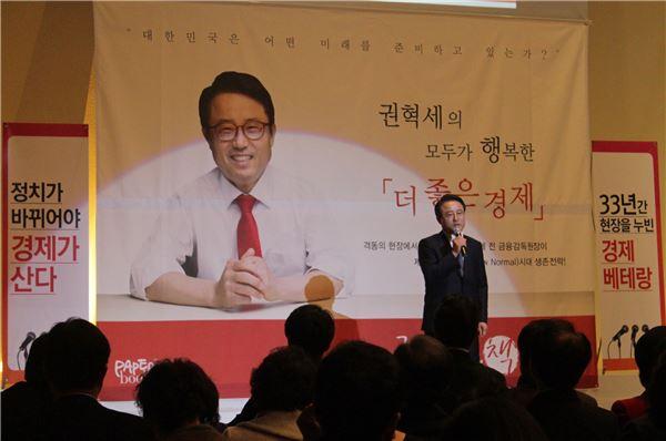 '분당갑 출마' 권혁세 前금감원장, 출판기념회 'NO'·토론회 'OK'
