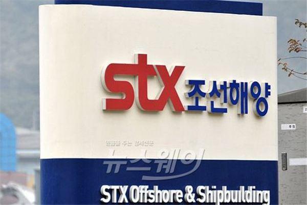 채권단, STX조선해양 구조조정 조건부 4530억원 지원 결정