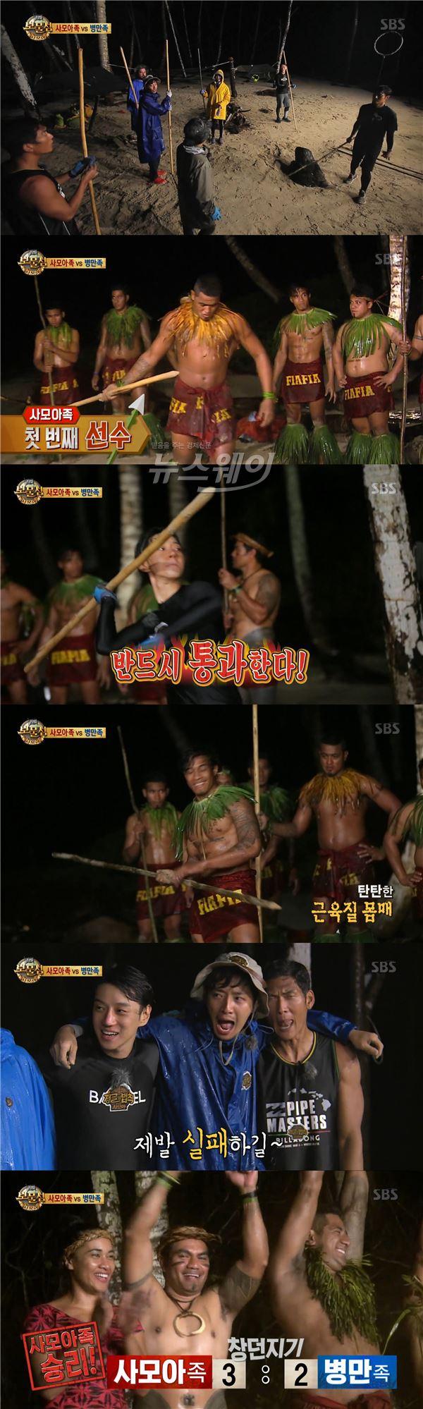 병만족 vs 사모아족, 정면대결··아슬아슬 敗