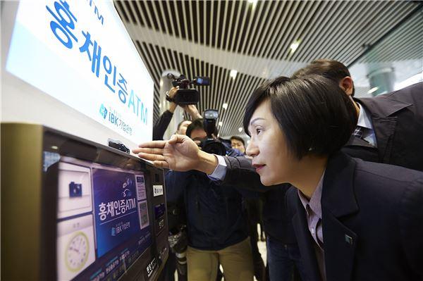은행권 비대면 경쟁 본격화···IBK기업은행 '홍채인증 ATM' 시범 도입