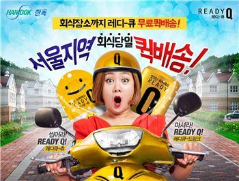 한독, 숙취해소제 레디큐 '퀵 배송 이벤트' 실시