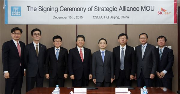 SK건설, 중국 최대 국영건설社와 해외사업 협력 MOU 체결