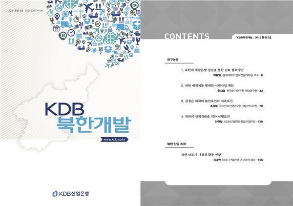 KDB산업은행, 통일 시대를 위한 'KDB북한개발' 5호 발간