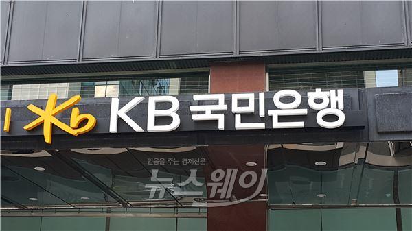 KB국민은행, 임금피크제 직원 4명 중 1명 '희망퇴직' 신청