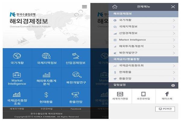 수출입은행, 해외 정보를 한눈에 '해외경제정보' 앱 출시