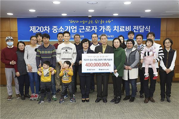IBK기업은행,  중소기업 근로자 난치성 질환 치료비 4억원 전달