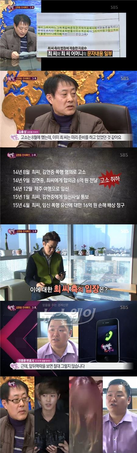 """김현중 父, 최씨 모녀 대화 공개… """"석연치 않아"""""""