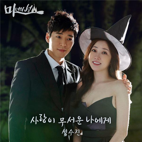 보컬리스트 성수진, '마녀의 성' OST '사랑이 무서운 나에게' 공개…곡 몰입도 더한다