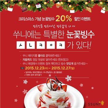 디저트카페 쑤니, 크리스마스기념 눈꽃빙수 할인 이벤트