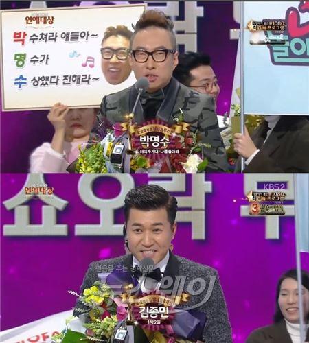 박명수·김종민, 쇼오락부문 최우수상 공동수상 영예
