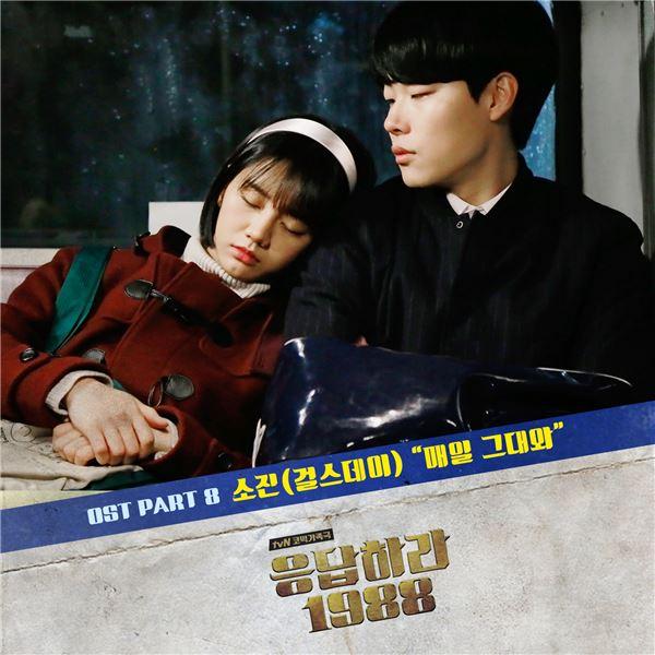 걸스데이 소진, '응답하라1988' OST '매일 그대와' 음원 일간차트 7개 석권