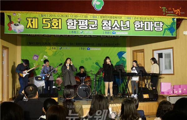 함평군 '청소년 한마당' 성황리 마쳐