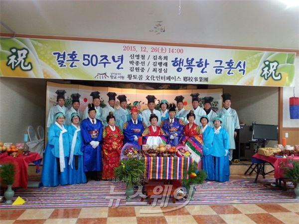 무안군, 전통혼례 '금혼식' 개최