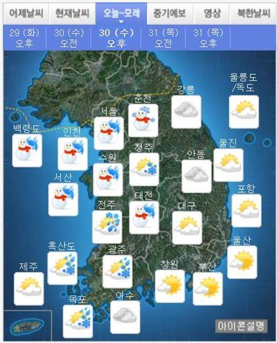 30일 날씨, 전국 흐리고 일부 눈·비