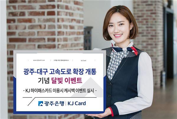 광주銀, KJ카드 광주-대구 고속도로 확장 개통 이벤트 시행