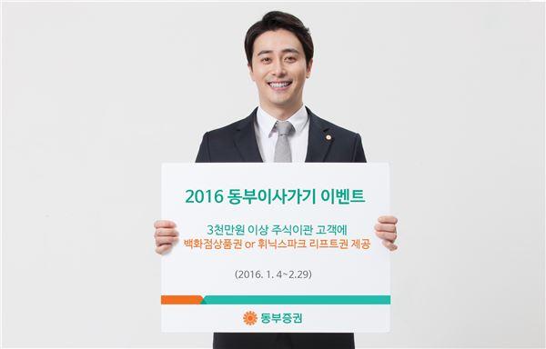 동부증권 '2016 동부이사가기 이벤트' 실시