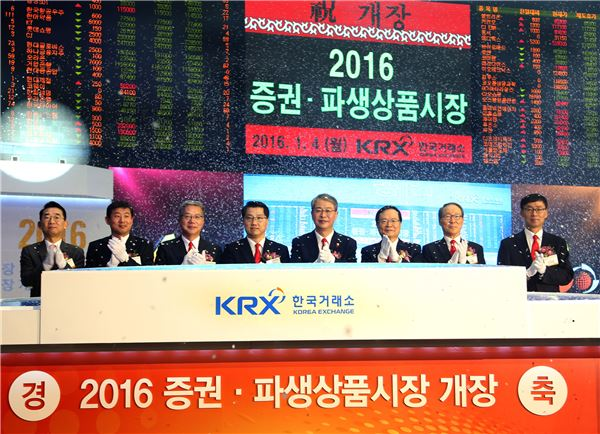 2016년 증권·파생상품시장 개장식