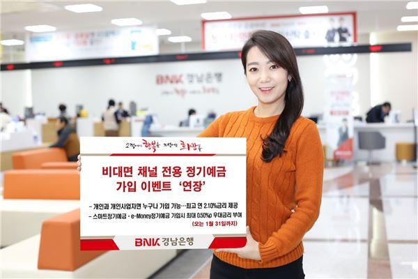 경남銀, '비대면 채널 전용 정기예금 가입 이벤트' 연장 진행