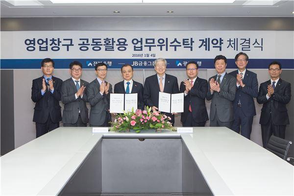 전북·광주銀 영업창구 공동활용 업무위수탁 계약 체결