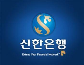 신한은행, 설맞아 중기에 9조원 푼다