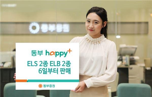 동부증권, 6일부터 ELS·ELB 4종 판매