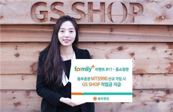 동부증권, GS샵과 'family+ 이벤트' 실시