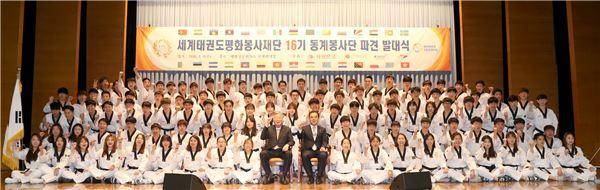 """세계태권도평화봉사재단 """"이중근 총재 취임"""""""