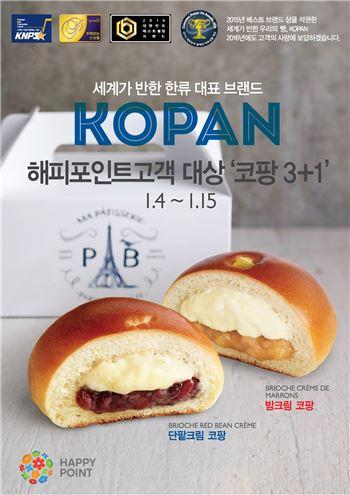 파리바게뜨, '코팡' 3+1 고객감사 이벤트
