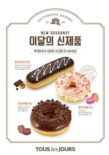 뚜레쥬르, 마카롱 활용 도넛 3종 출시