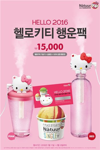 나뚜루팝, 헬로우 2016 '헬로키티 행운팩' 이벤트 진행
