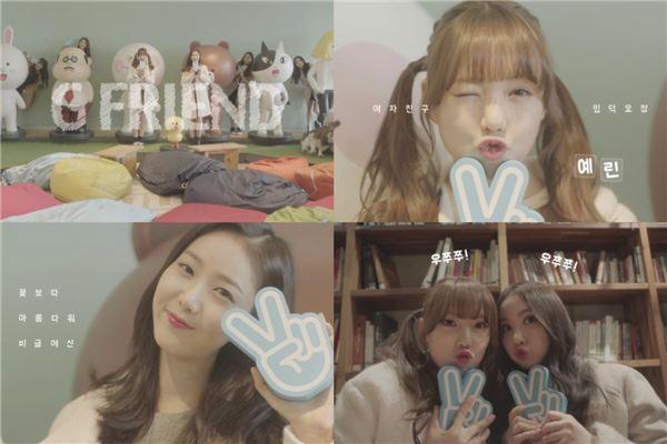 걸그룹 여자친구, 네이버 V앱 채널 오픈…25일 컴백 향한 본격 신호탄