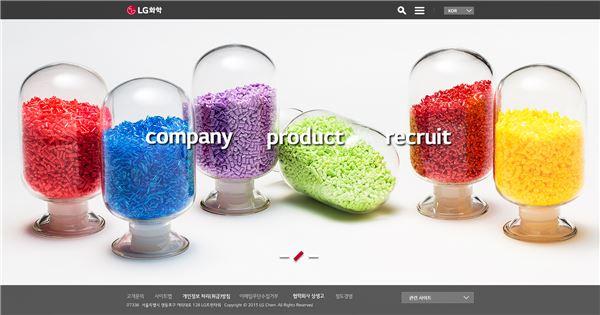 LG화학, 기업 홈페이지 새단장…'온라인 소통 강화'