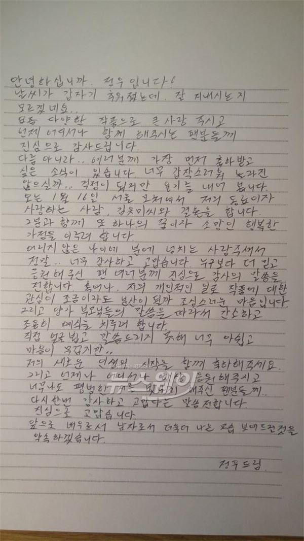 정우, 16일 김유미와 화촉… 손편지로 직접 공개
