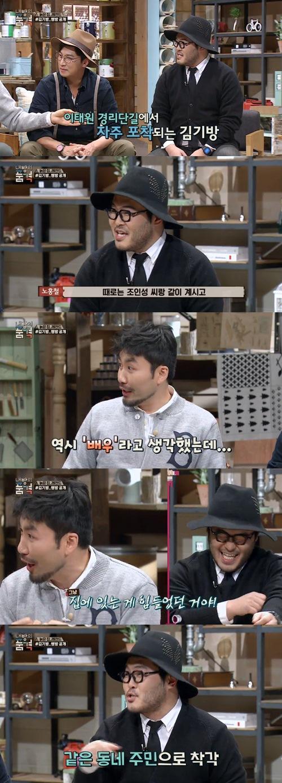 """'내 방의 품격' 노홍철, 김기방 우회적 디스?…""""조인성씨랑 함께 있어서~"""""""