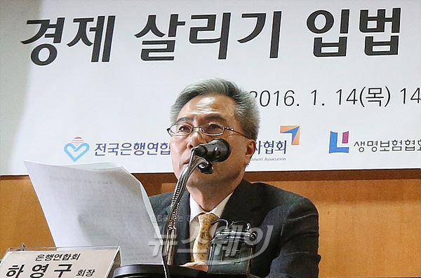"""하영구 은행연합회장 """"구조개혁 절실 경제법안 조속한 입법을···"""""""