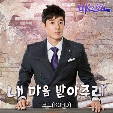 '얼굴없는 가수' 코드(KOHD), '마녀의 성' OST 참여 …'내 마음 받아주라' 공개