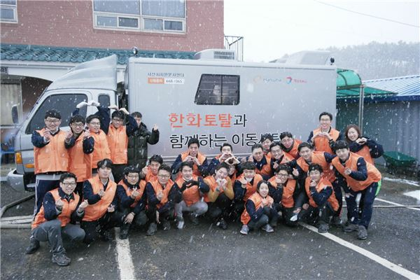 한화토탈 신입사원, 서산지역 소외계층 방문해 봉사활동 펼쳐