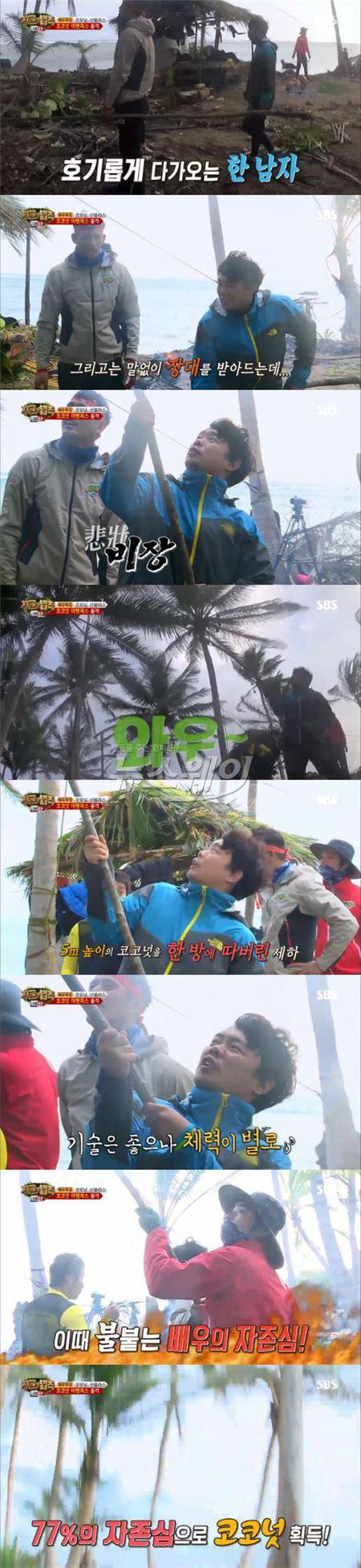 안세하, 5m 높이 코코넛 한 번에 따기 성공…안세하의 재발견