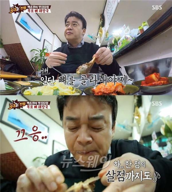 '백종원의3대천왕' 해장국 특집, 시청률 소폭 하락에도 동시간대 1위 고수