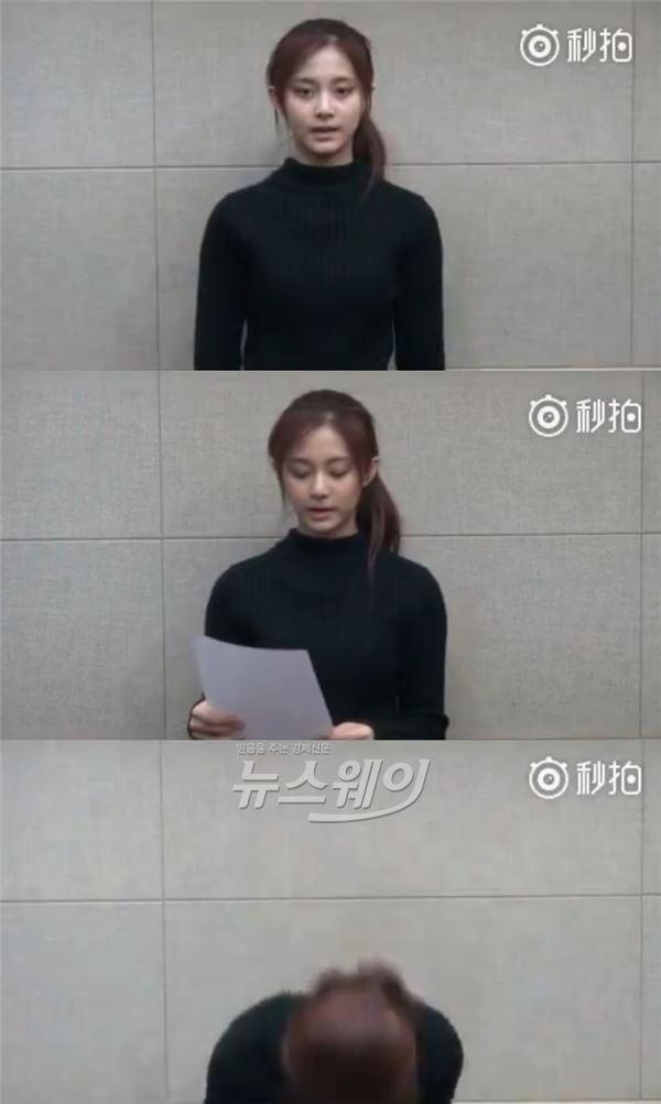"""대만 국기 논란 쯔위, 사과 영상 공개 """"상처 드려 죄송…중국은 하나다"""""""