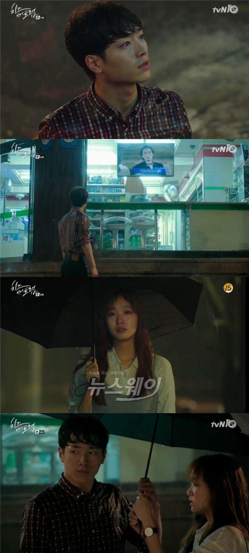 김고은, 빗속에서 서강준 아픔 목격