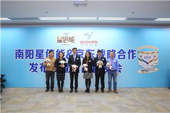 남양유업, 中 온라인 전용 수출 분유 '싱베이능' 론칭