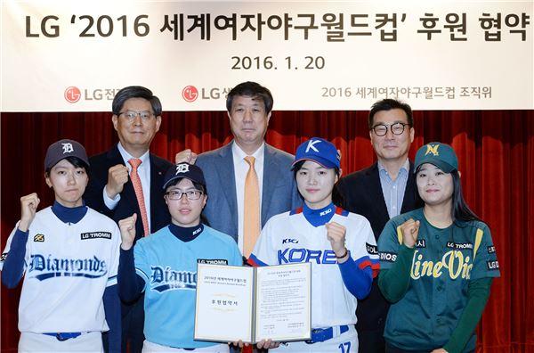 LG전자·LG생활건강, 2016 세계여자야구월드컵 공식 후원