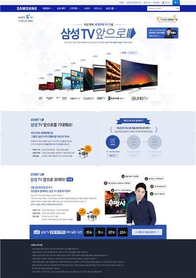 삼성전자, 10년 연속 세계 TV 판매 1위 감사 이벤트 진행