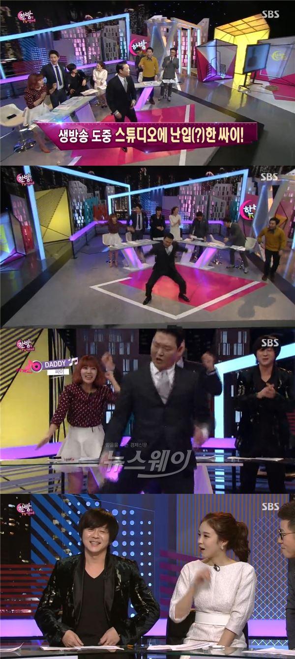 싸이 강남스타일, 생방송 중 '한밤' 스튜디오 급습… 깜짝 댄스 선보여