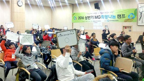 새마을금고중앙회, '2016 MG 희망나눔 캠프' 성료