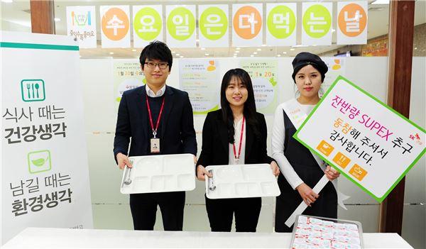 SK건설, '잔반없는 날' 행사 개최
