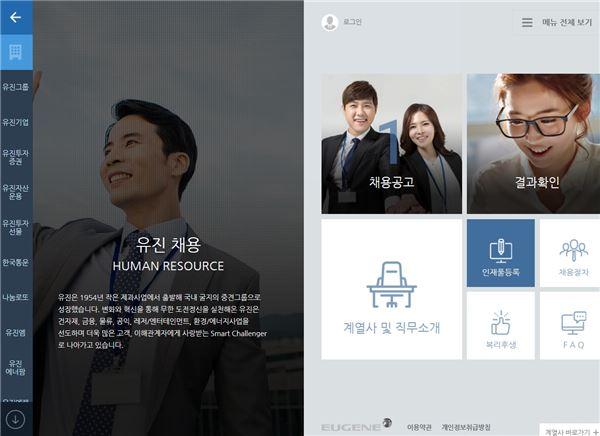 유진그룹, '통합채용 홈페이지' 오픈…전 계열사 정보 한눈에